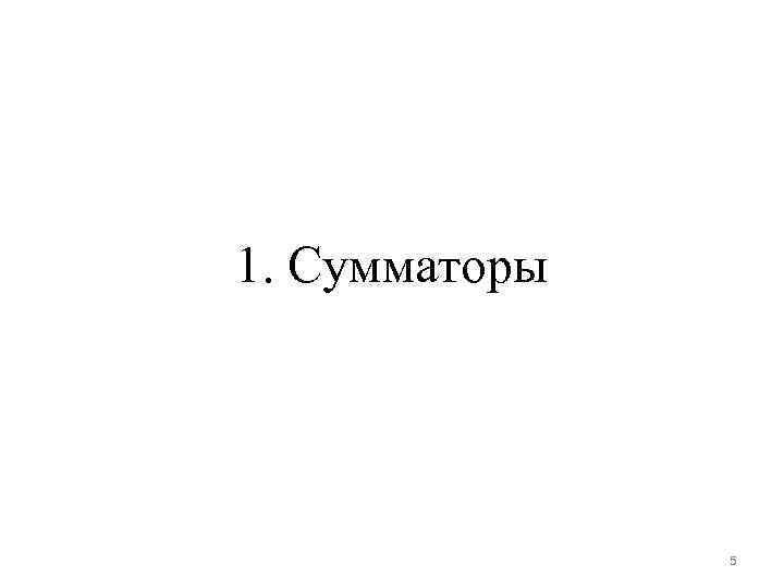 1. Сумматоры 5