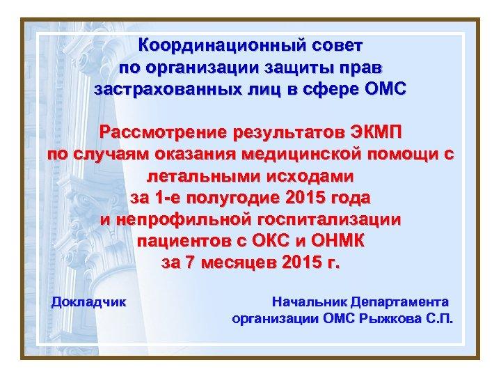 Координационный совет по организации защиты прав застрахованных лиц в сфере ОМС Рассмотрение результатов ЭКМП