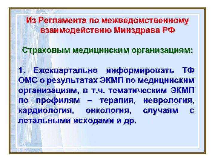 Из Регламента по межведомственному взаимодействию Минздрава РФ Страховым медицинским организациям: 1. Ежеквартально информировать ТФ