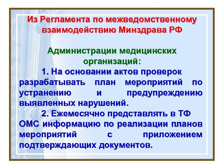 Из Регламента по межведомственному взаимодействию Минздрава РФ Администрации медицинских организаций: 1. На основании