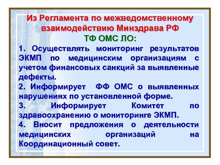 Из Регламента по межведомственному взаимодействию Минздрава РФ ТФ ОМС ЛО: 1. Осуществлять мониторинг