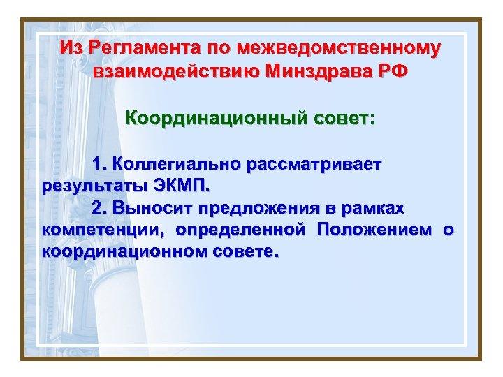 Из Регламента по межведомственному взаимодействию Минздрава РФ Координационный совет: 1. Коллегиально рассматривает результаты ЭКМП.