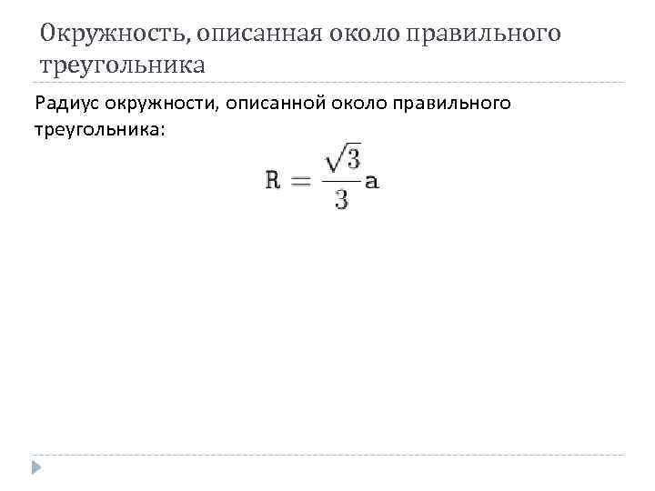 Окружность, описанная около правильного треугольника Радиус окружности, описанной около правильного треугольника: