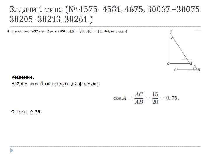 Задачи 1 типа (№ 4575 - 4581, 4675, 30067 – 30075 30205 -30213, 30261