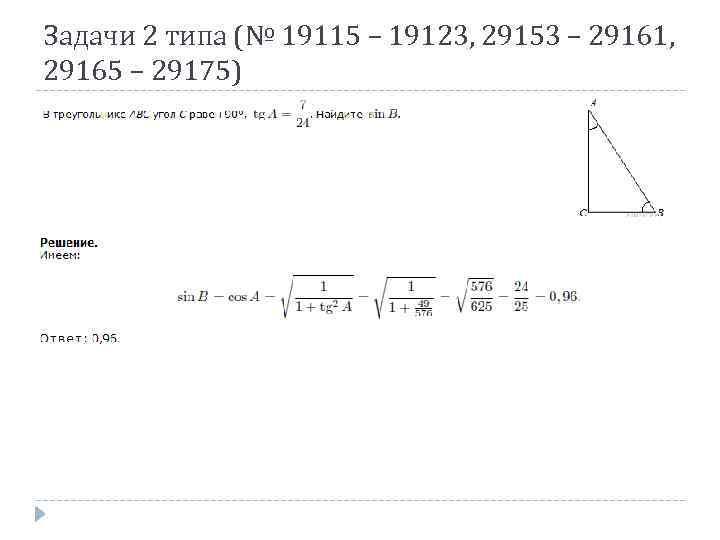 Задачи 2 типа (№ 19115 – 19123, 29153 – 29161, 29165 – 29175)
