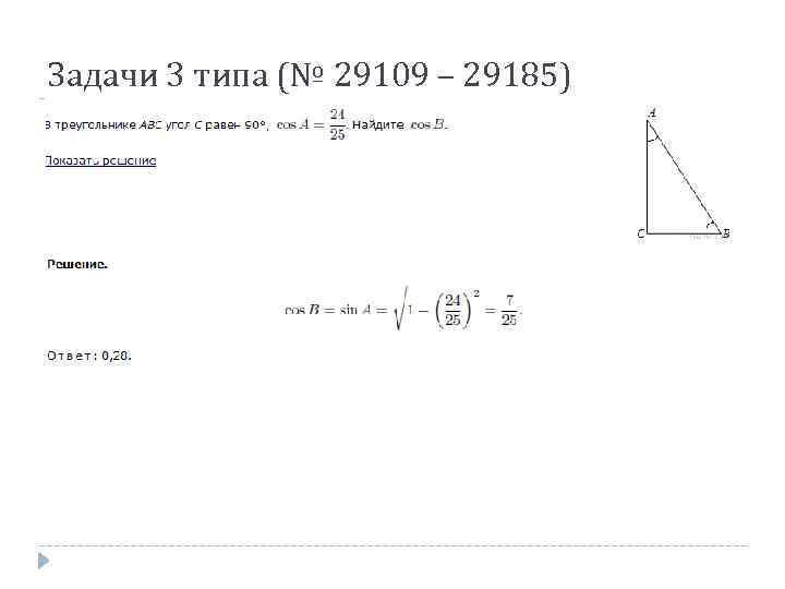 Задачи 3 типа (№ 29109 – 29185)