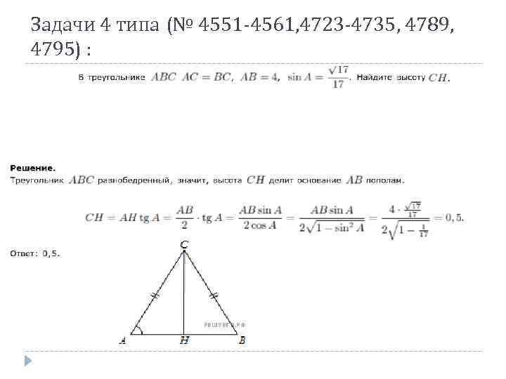 Задачи 4 типа (№ 4551 -4561, 4723 -4735, 4789, 4795) :
