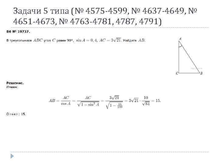 Задачи 5 типа (№ 4575 -4599, № 4637 -4649, № 4651 -4673, № 4763