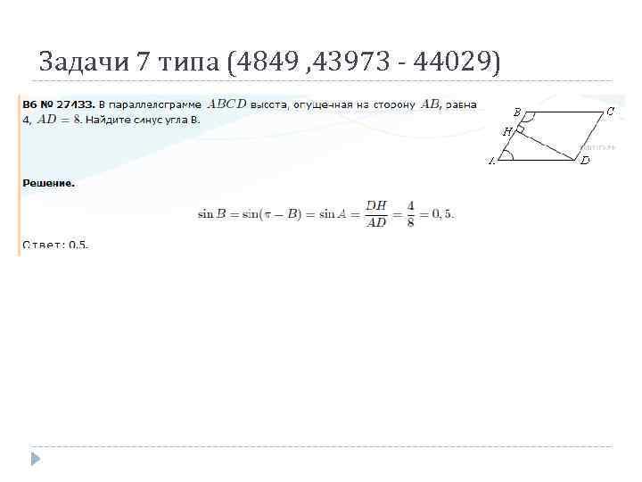 Задачи 7 типа (4849 , 43973 - 44029)