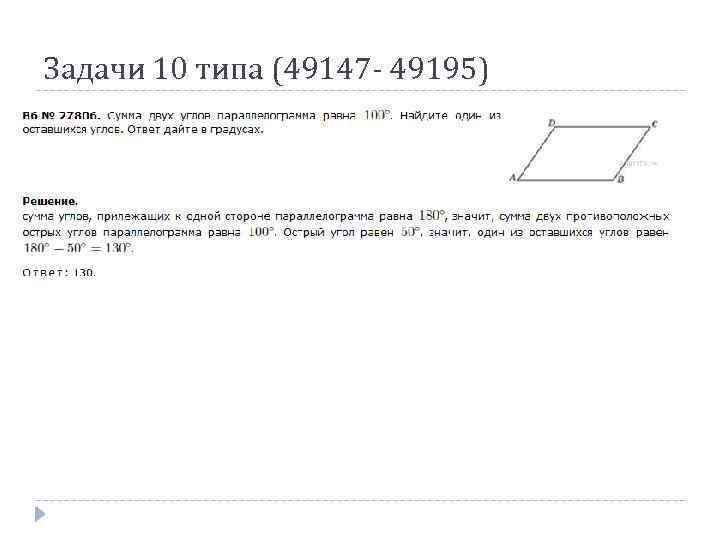 Задачи 10 типа (49147 - 49195)