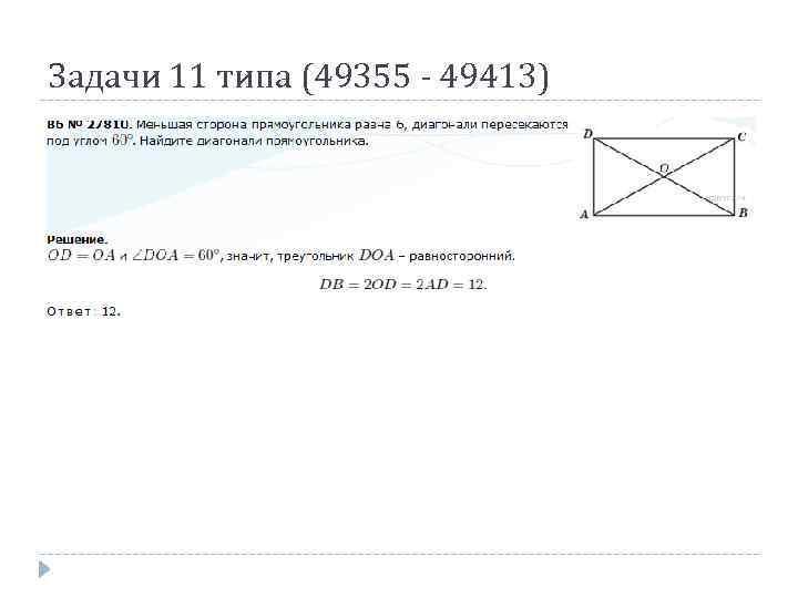 Задачи 11 типа (49355 - 49413)