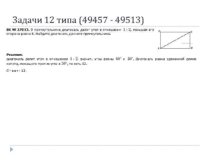 Задачи 12 типа (49457 - 49513)