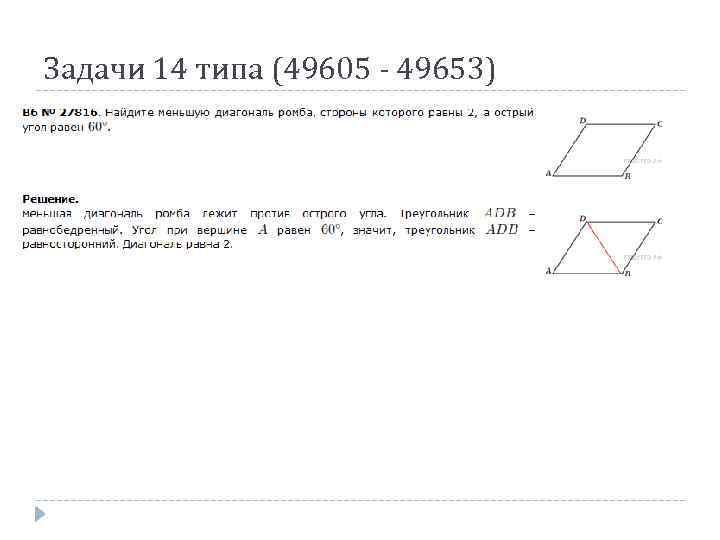 Задачи 14 типа (49605 - 49653)