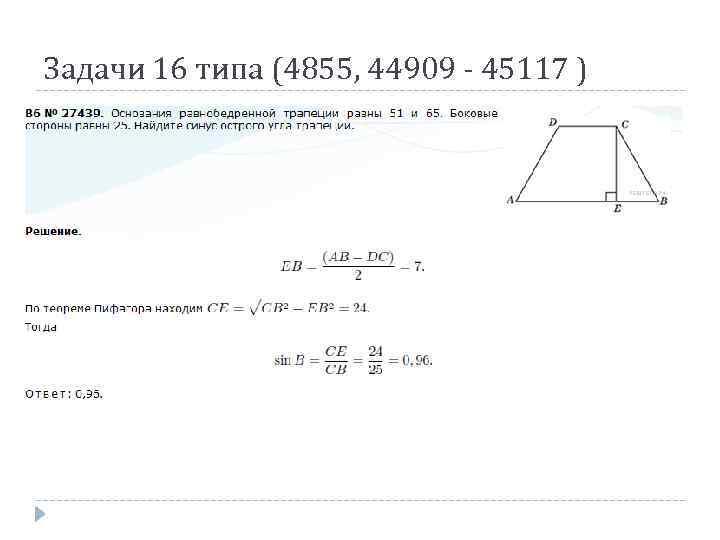 Задачи 16 типа (4855, 44909 - 45117 )