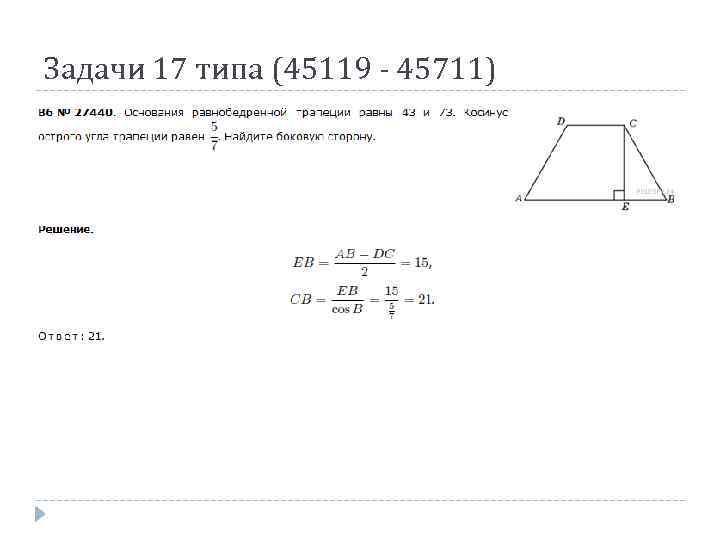 Задачи 17 типа (45119 - 45711)