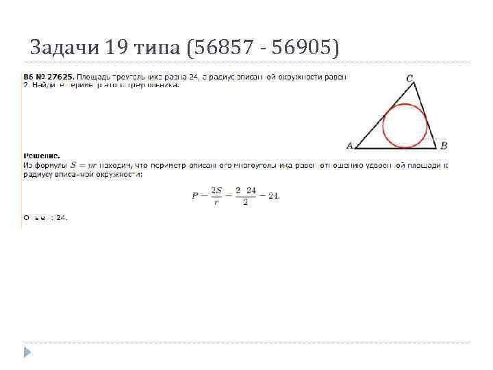 Задачи 19 типа (56857 - 56905)