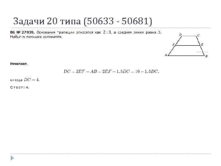 Задачи 20 типа (50633 - 50681)
