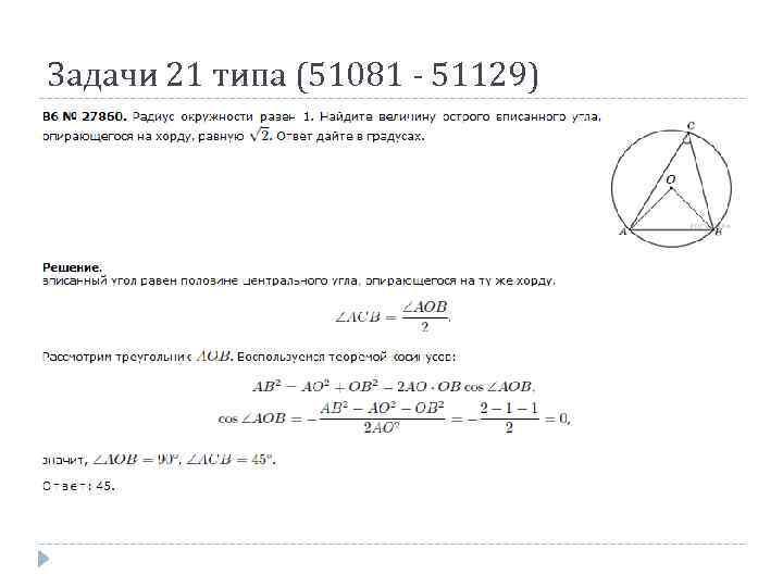 Задачи 21 типа (51081 - 51129)