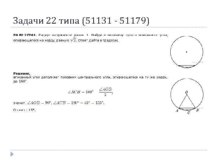 Задачи 22 типа (51131 - 51179)