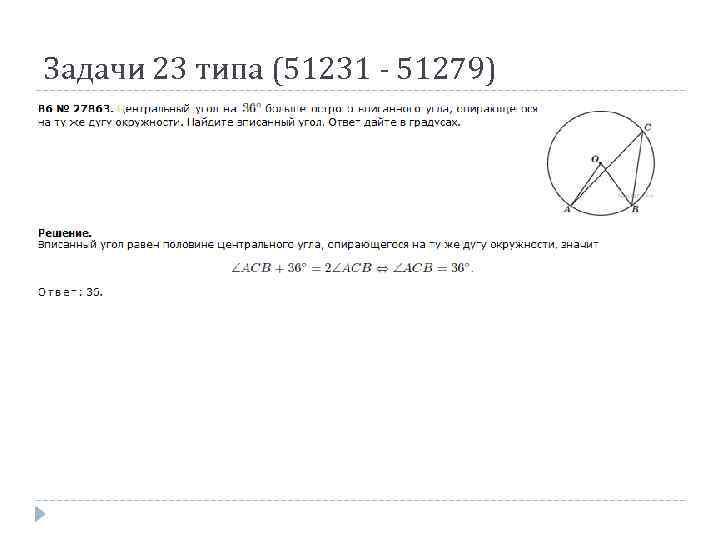 Задачи 23 типа (51231 - 51279)