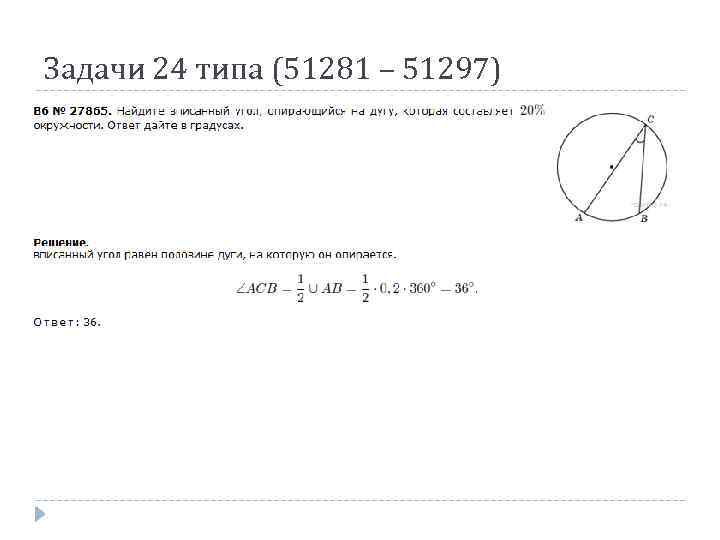 Задачи 24 типа (51281 – 51297)