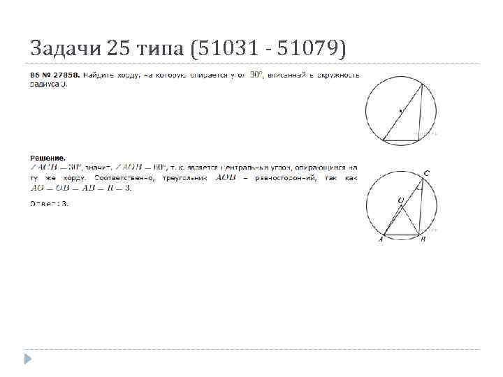 Задачи 25 типа (51031 - 51079)
