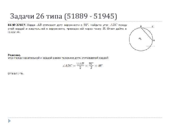Задачи 26 типа (51889 - 51945)
