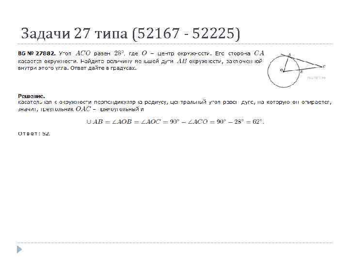 Задачи 27 типа (52167 - 52225)