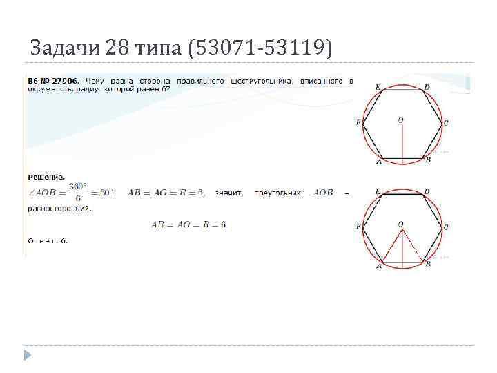 Задачи 28 типа (53071 -53119)