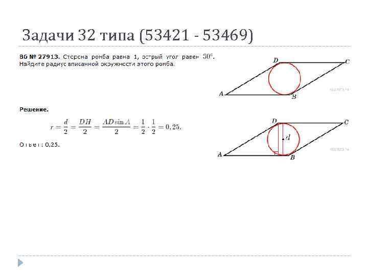 Задачи 32 типа (53421 - 53469)