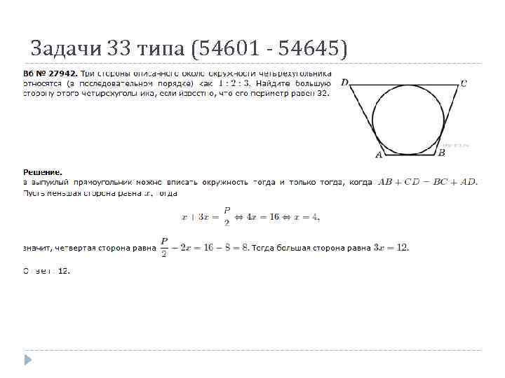 Задачи 33 типа (54601 - 54645)
