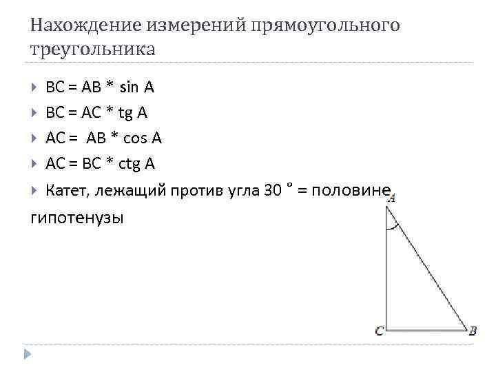 Нахождение измерений прямоугольного треугольника BC = AB * sin A BC = AC *