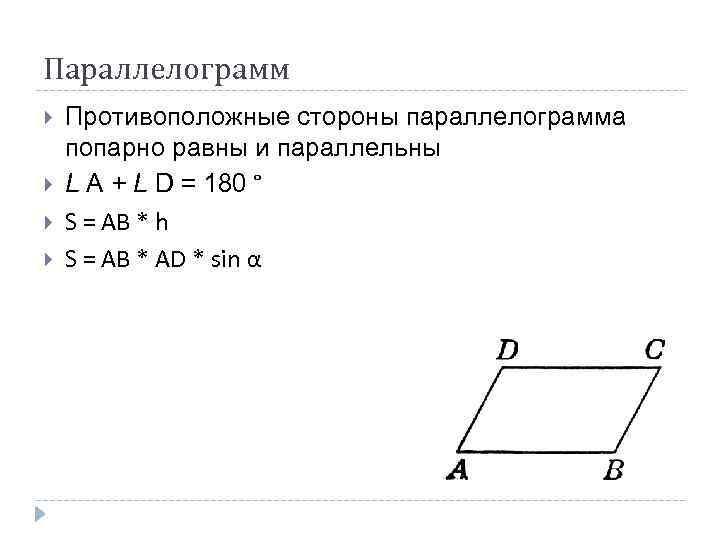 Параллелограмм Противоположные стороны параллелограмма попарно равны и параллельны L A + L D =