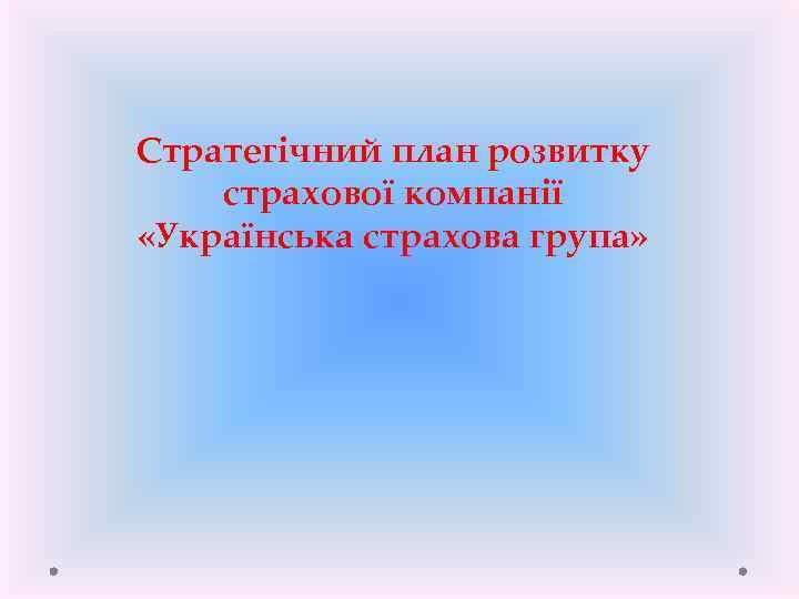 Стратегічний план розвитку страхової компанії «Українська страхова група»
