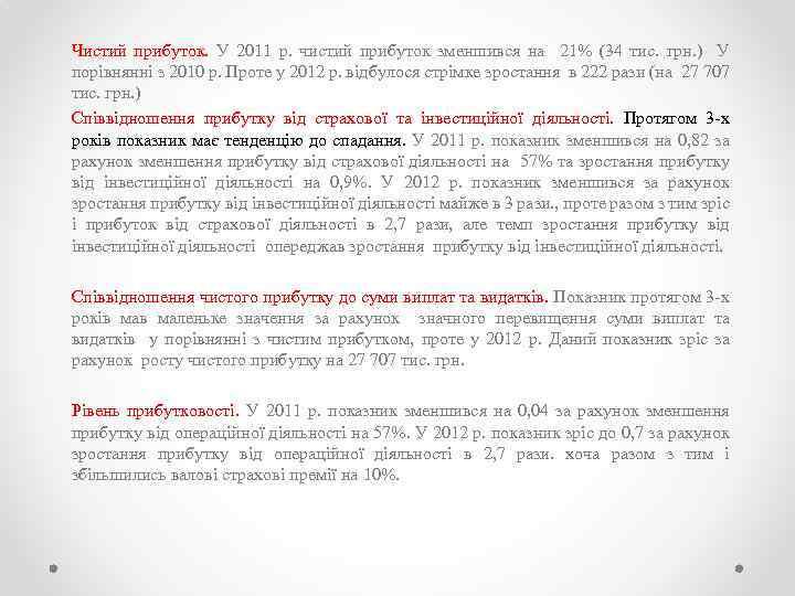 Чистий прибуток. У 2011 р. чистий прибуток зменшився на 21% (34 тис. грн. )