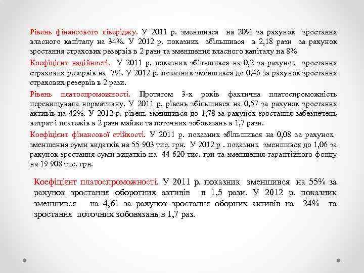 Рівень фінансового ліверіджу. У 2011 р. зменшився на 20% за рахунок зростання власного капіталу