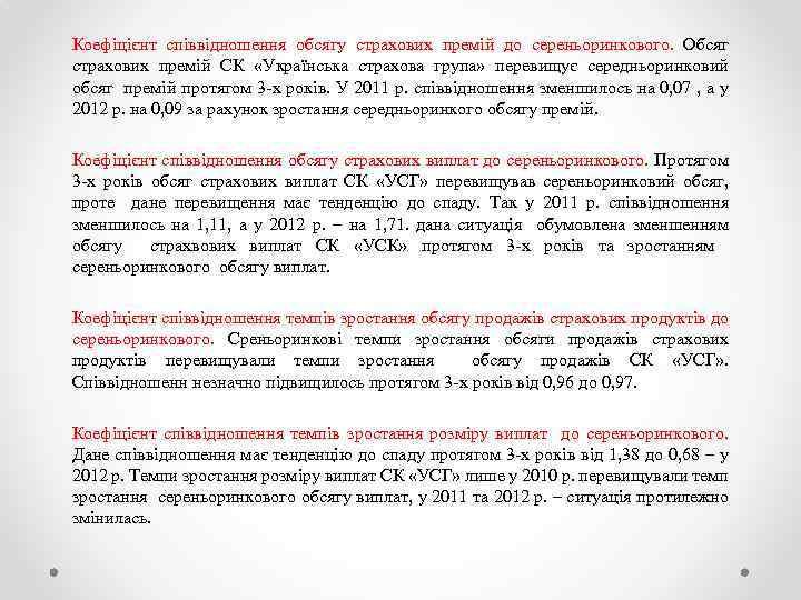 Коефіцієнт співвідношення обсягу страхових премій до сереньоринкового. Обсяг страхових премій СК «Українська страхова група»