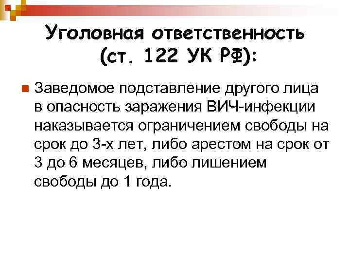Уголовная ответственность (ст. 122 УК РФ): n Заведомое подставление другого лица в опасность заражения
