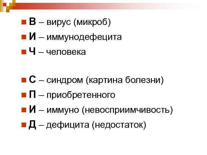 n В – вирус (микроб) n И – иммунодефецита n Ч – человека n
