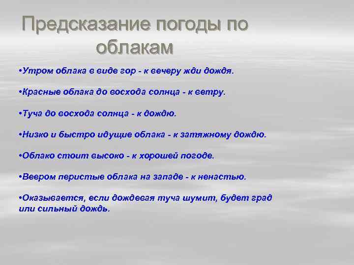 Предсказание погоды по облакам • Утром облака в виде гор - к вечеру жди