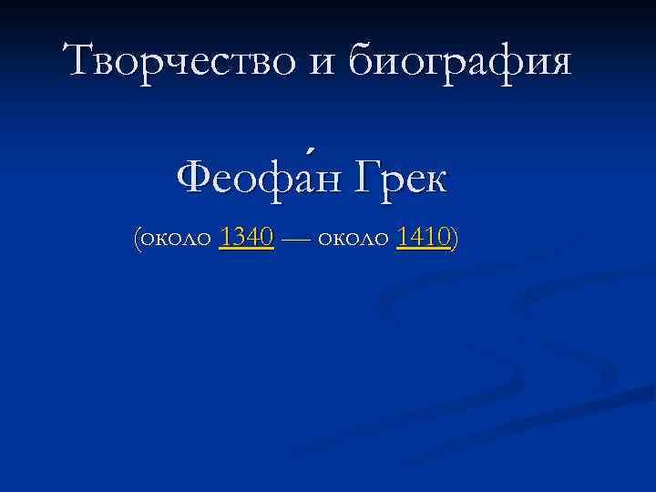 Творчество и биография Феофа н Грек (около 1340 — около 1410)