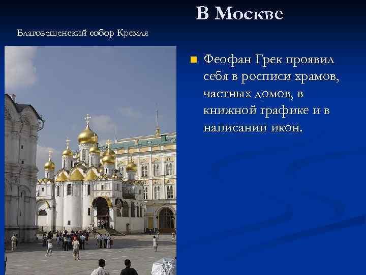 В Москве Благовещенский собор Кремля n Феофан Грек проявил себя в росписи храмов, частных