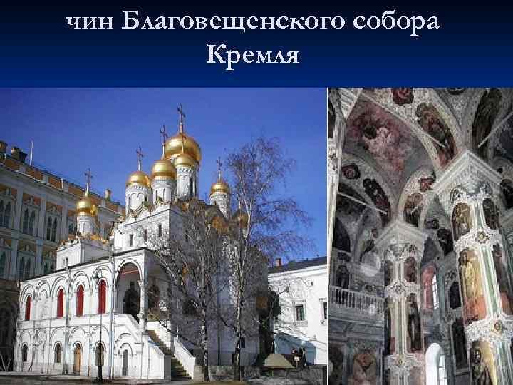 чин Благовещенского собора Кремля