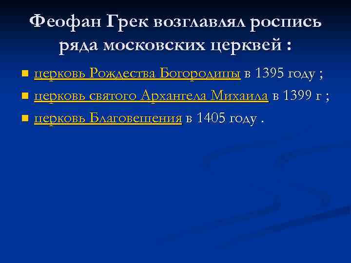 Феофан Грек возглавлял роспись ряда московских церквей : церковь Рождества Богородицы в 1395 году