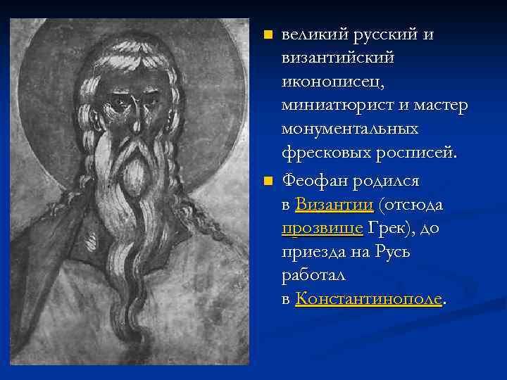 n n великий русский и византийский иконописец, миниатюрист и мастер монументальных фресковых росписей. Феофан