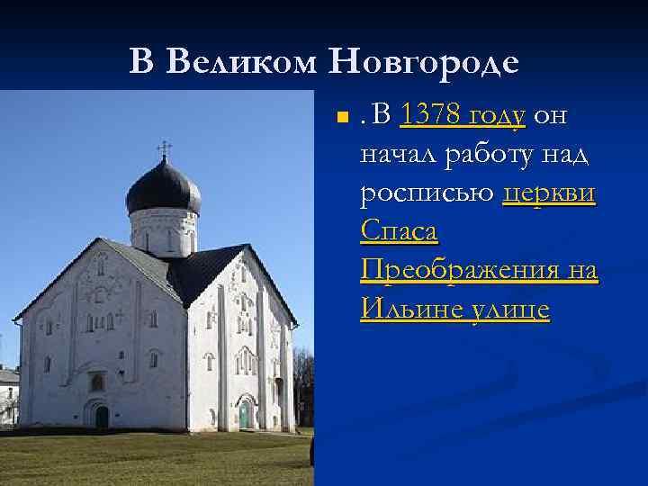В Великом Новгороде n . В 1378 году он начал работу над росписью церкви