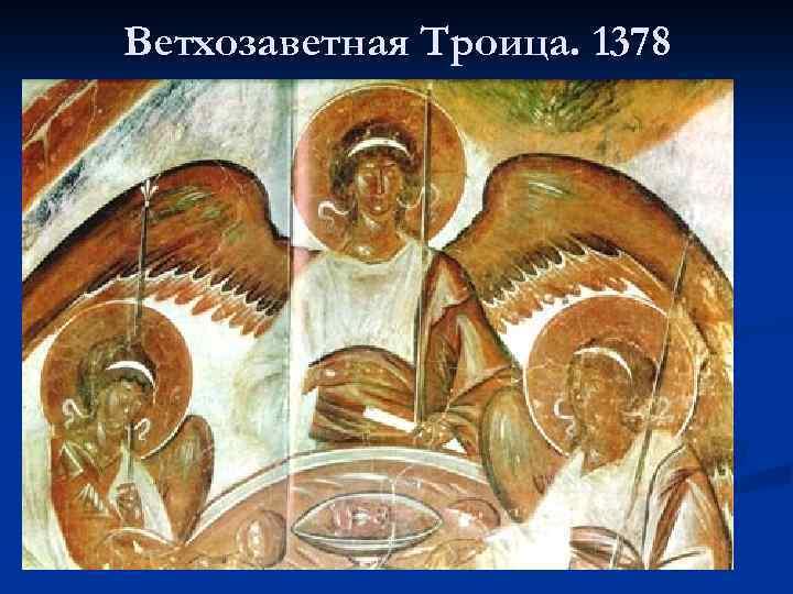 Ветхозаветная Троица. 1378
