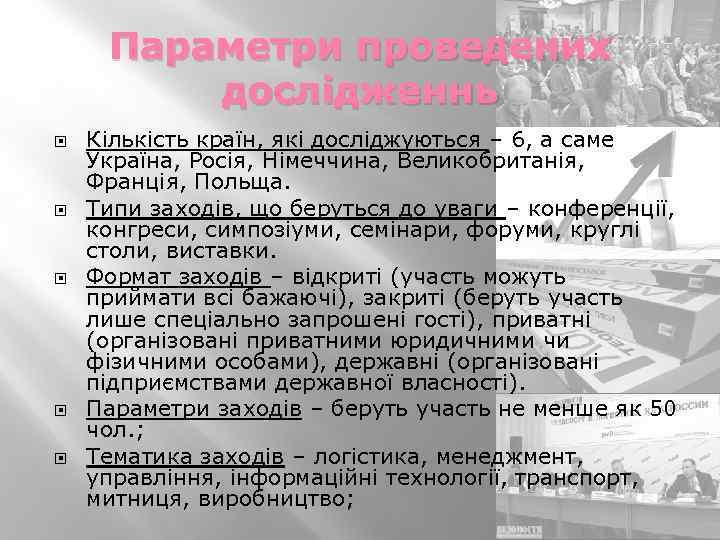 Параметри проведених дослідженнь Кількість країн, які досліджуються – 6, а саме Україна, Росія, Німеччина,