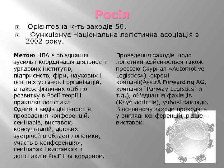 Росія Орієнтовна к-ть заходів 50. Функціонує Національна логістична асоціація з 2002 року. Метою НЛА