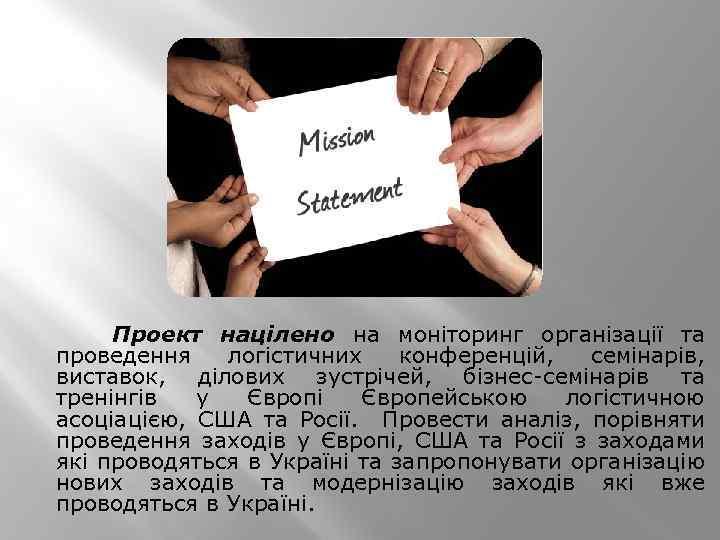Проект націлено на моніторинг організації та проведення логістичних конференцій, семінарів, виставок, ділових зустрічей, бізнес-семінарів